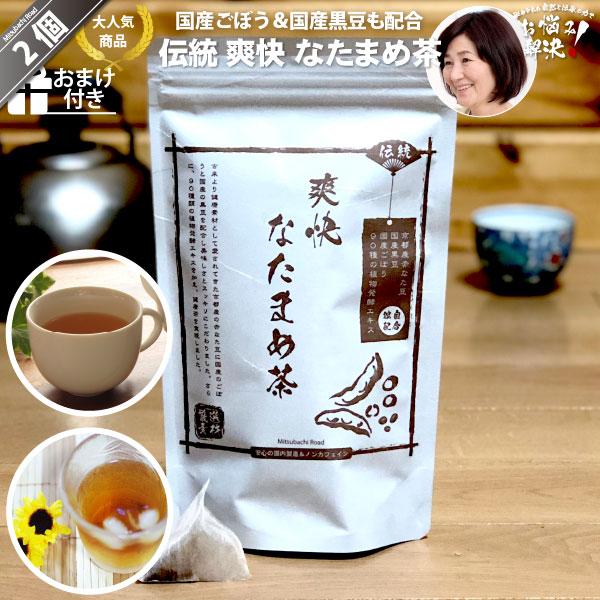 【2個セット】伝統爽快なたまめ茶(30包)【5250円以上で送料無料】