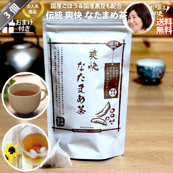【3個セット】伝統爽快なたまめ茶(30包)【送料無料】