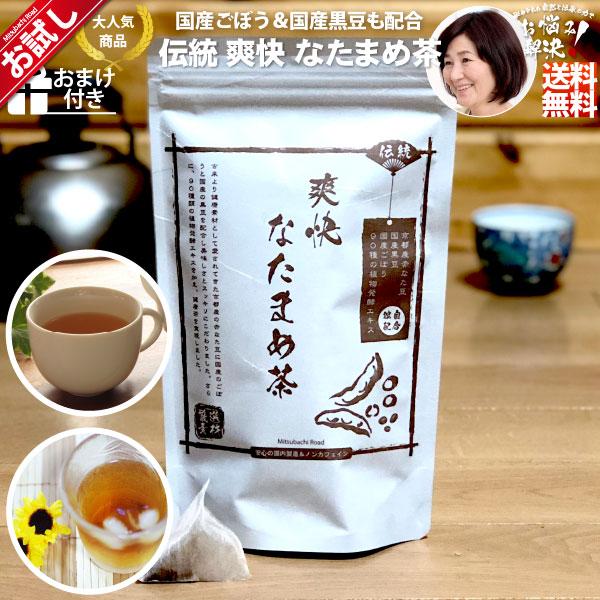 【初回限定お試しセット】伝統爽快なたまめ茶(30包)【送料無料】