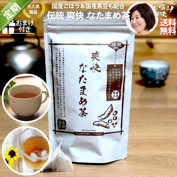 <定期購入>伝統爽快なた豆茶(30包)【送料無料】