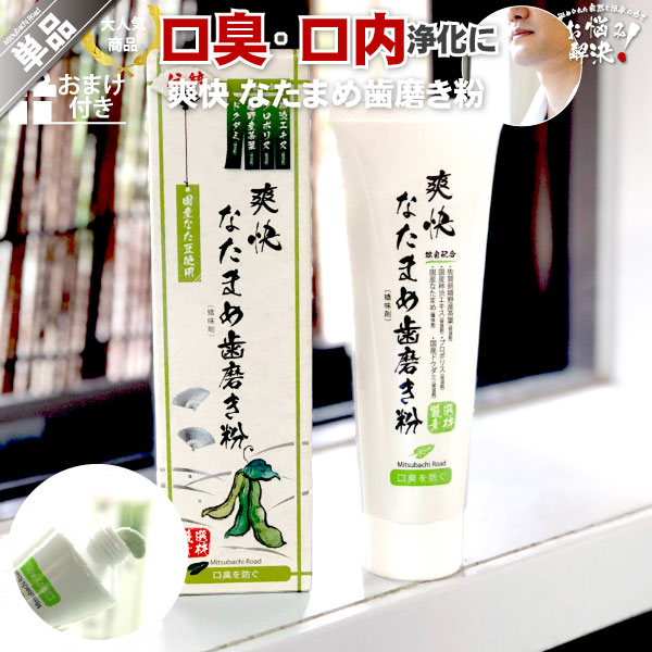 伝統爽快なた豆歯磨き粉(120g)【5250円以上で送料無料】
