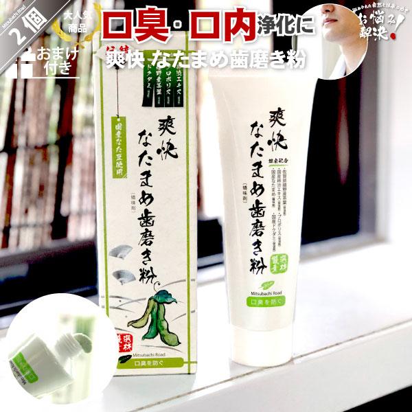 【2個セット】伝統爽快なた豆歯磨き粉(120g)【5250円以上で送料無料】