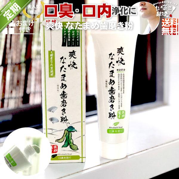 <定期購入>伝統爽快なた豆歯磨き粉(120g)【送料無料】