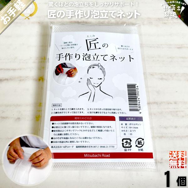 【お手軽 250円】 匠の手作り 泡立てネット モコモコの泡々 (90×140mm)【送料無料】