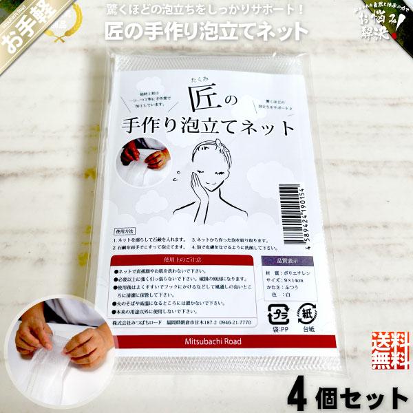【お手軽 / 4個セット】 匠の手作り 泡立てネット モコモコの泡々 (90×140mm)【送料無料】【1000円】