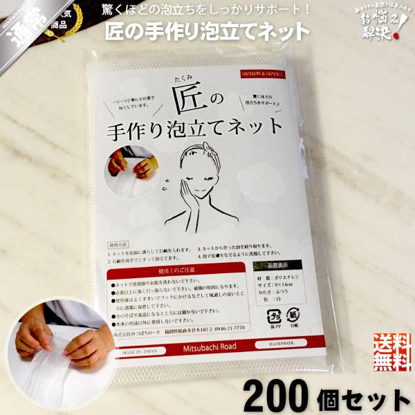 【200個セット】 匠の手作り 泡立てネット モコモコの泡々 (90×140mm)【送料無料】