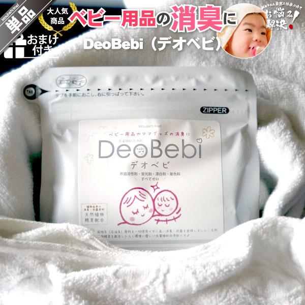 DeoBebi デオベビ ベビー用品 ママグッズ  消臭 (150g)