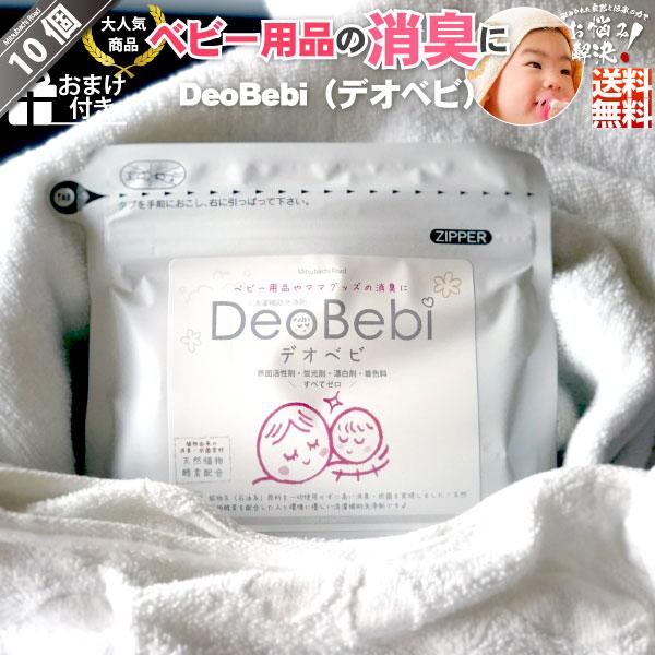 【特別10個セット】DeoBebi デオベビ ベビー用品 ママグッズ  消臭 (150g)【送料無料】
