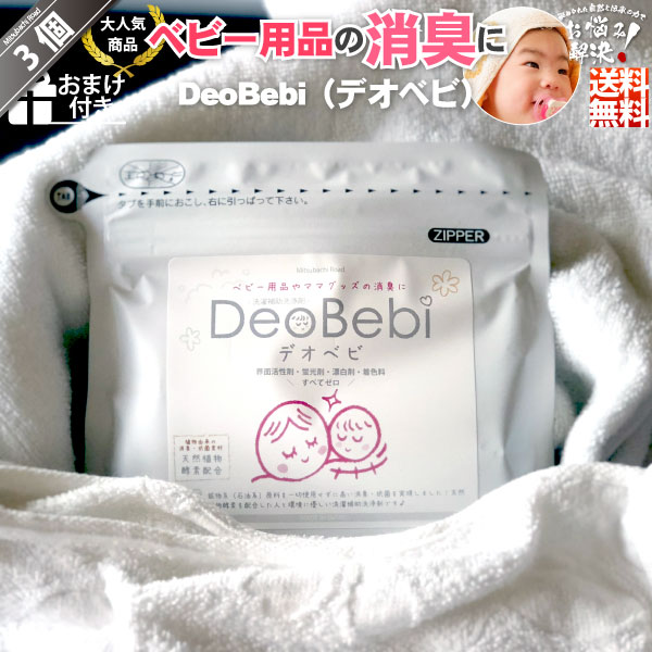 【3個セット】DeoBebi デオベビ ベビー用品 ママグッズ  消臭 (150g)【送料無料】