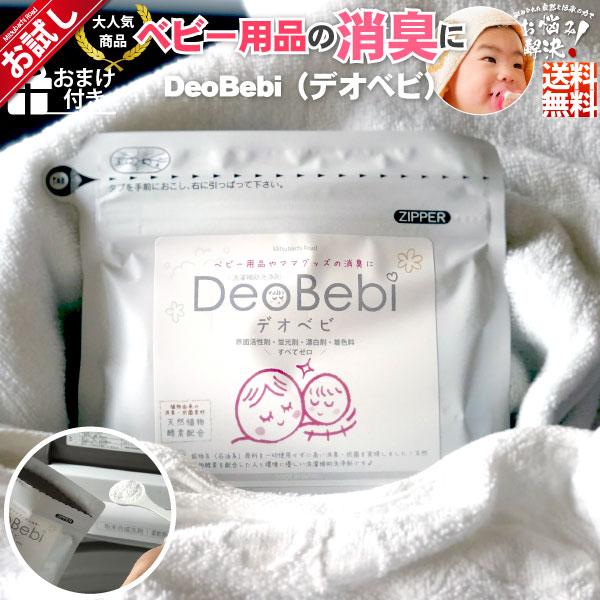 【初回限定お試しセット】DeoBebi デオベビ ベビー用品 ママグッズ  消臭 (150g)【送料無料】