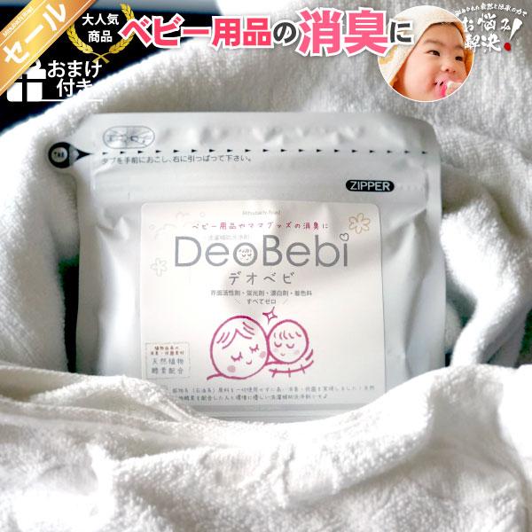 【大感謝セール】DeoBebi デオベビ ベビー用品 ママグッズ  消臭 (150g)