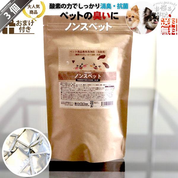 【3個セット】ノンスペット ペット用品専用洗浄剤 消臭 抗菌 (30g×8包)【送料無料】