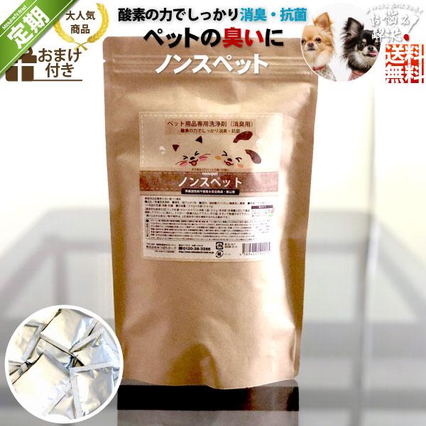 <定期購入>ノンスペット ペット用品専用洗浄剤 消臭 抗菌 (30g×8包)
