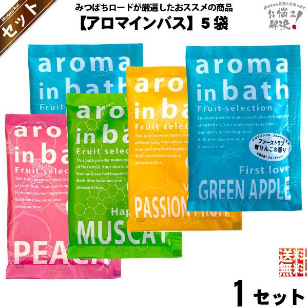 【お手軽 / 4種5袋】入浴剤 aroma in bath アロマインバス (1セット)青りんご2【送料無料】【1000円】
