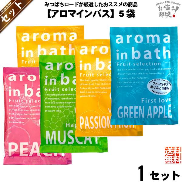 【お手軽 / 4種5袋】入浴剤 aroma in bath アロマインバス (1セット)パッションフルーツ2【送料無料】【1000円】