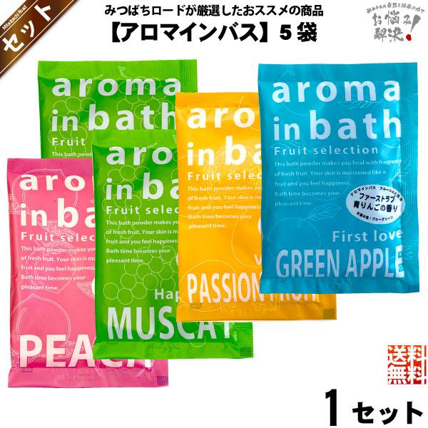 【お手軽 / 4種5袋】入浴剤 aroma in bath アロマインバス (1セット)マスカット2【送料無料】【1000円】