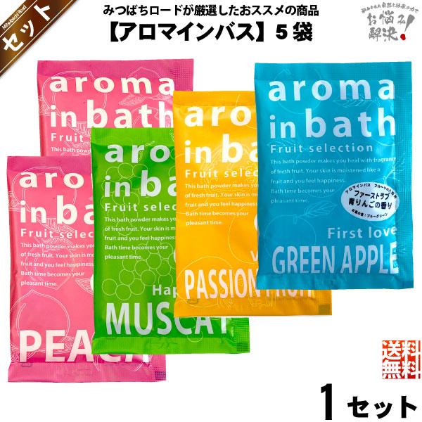 【お手軽 / 4種5袋】入浴剤 aroma in bath アロマインバス (1セット)ピーチ2【送料無料】【1000円】