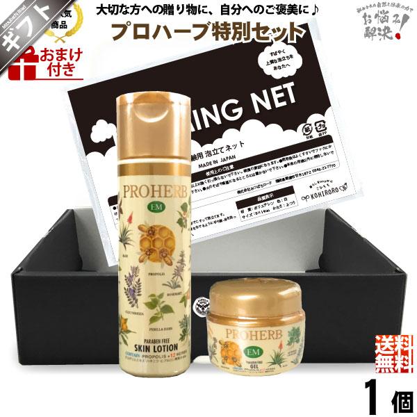 【おまけ付】 プロハーブ化粧品特別セット【化粧水 ×1 / ゲル ×1】(001001)【送料無料】