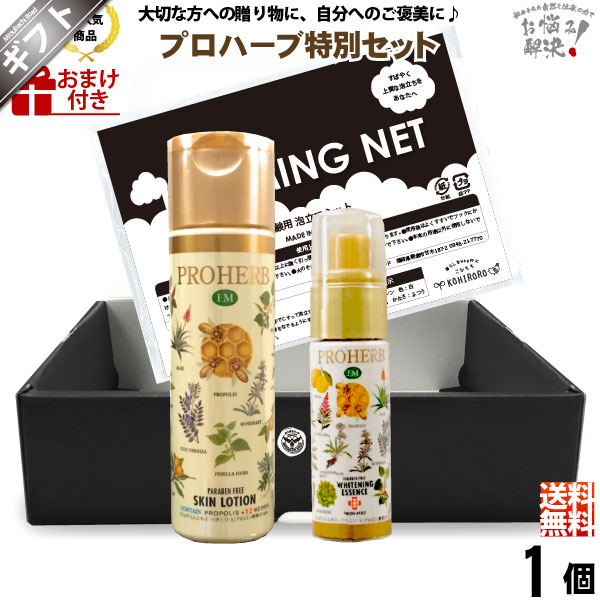 【おまけ付】 プロハーブ 化粧品 特別セット【化粧水 ×1 / エッセンス ×1】(001002)【送料無料】