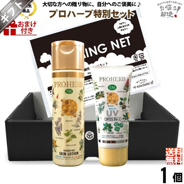 【おまけ付】 プロハーブ 化粧品 特別セット【化粧水 ×1 / UVクリーム ×1】(001003)【送料無料】