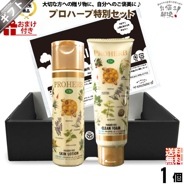 【おまけ付】 プロハーブ 化粧品 特別セット【化粧水 ×1 / 洗顔クリーム ×1】(001005)【送料無料】