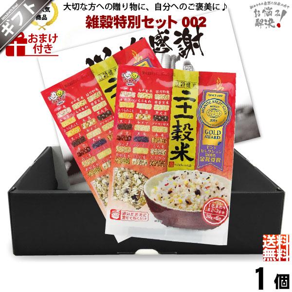 雑穀米 特別セット【二十一穀米 スティック 180g ×2】(002002)【送料無料】【おまけ付】【化粧箱】