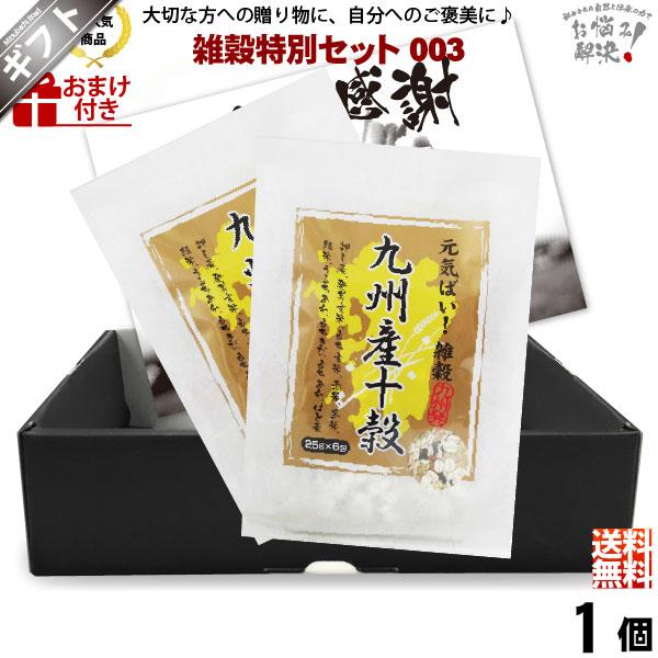 【特別セット / おまけ付】 雑穀米 特別セット【九州産 十穀米 150g ×2】(002003)【送料無料】