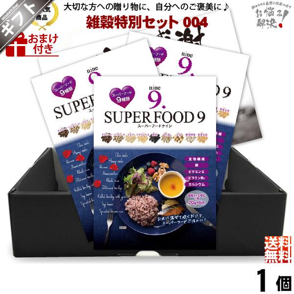 雑穀米 特別セット【スーパーフード9 120g ×3】(002004)【送料無料】【おまけ付】【化粧箱】
