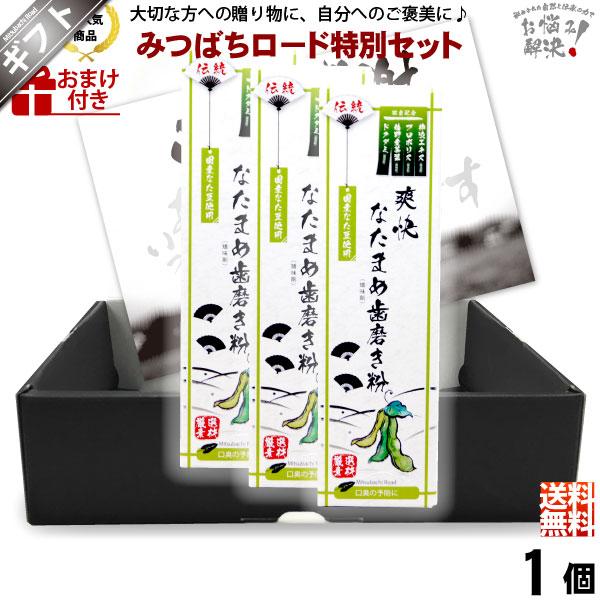 みつばちロード 特別セット【伝統爽快なた豆歯磨き粉 120g ×3】(003008)【送料無料】【おまけ付】【化粧箱】