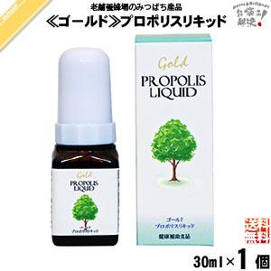 ゴールドプロポリスリキッド (30ml)【送料無料】