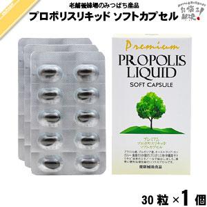 プレミアムプロポリキッドソフトカプセル(30粒)【送料無料】