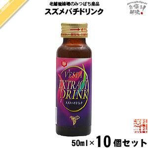 スズメバチドリンク (50ml×10本)【送料無料】