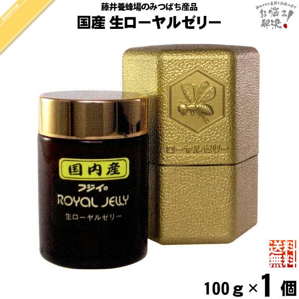 国産 生ローヤルゼリー (100g)【送料無料】
