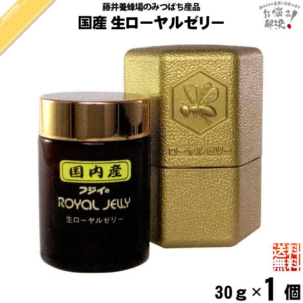 国産 生ローヤルゼリー (30g)【送料無料】