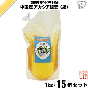 【15個セット】中国産アカシアはちみつ 詰替用 袋入(1kg)【送料無料】
