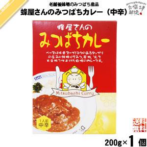 【お手軽】みつばちカレー(200g)【送料無料】