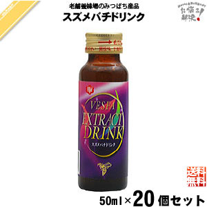 【20本セット】スズメバチドリンク (50ml)【送料無料】