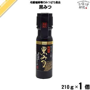 黒みつ ローヤルゼリー入り (210g)