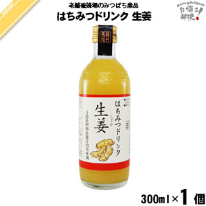 はちみつ ドリンク 生姜 (300ml)