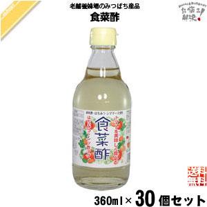 【30個セット】食菜酢 (360ml)しょくさいす 【送料無料】