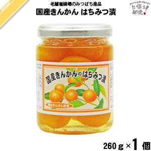 国産 きんかんのはちみつ漬 (260g)