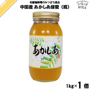 中国産アカシアはちみつ(1kg)