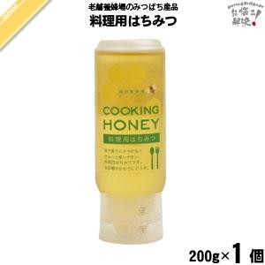 料理用はちみつ (200g)