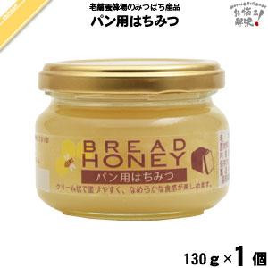 パン用はちみつ (130g)