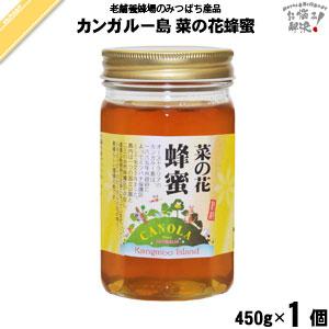 カンガルー島菜の花はちみつ (450g)