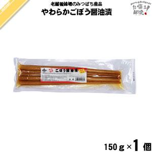 やわらかごぼう醤油漬 (150g)