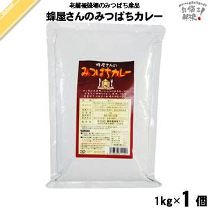 みつばちカレー 業務用(1kg)