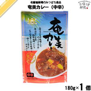奄美カレー 中辛(180g)