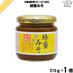 蜂蜜みそ(210g)