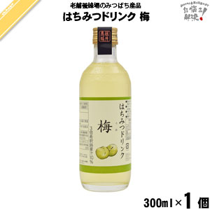 はちみつ ドリンク 梅 (300ml)